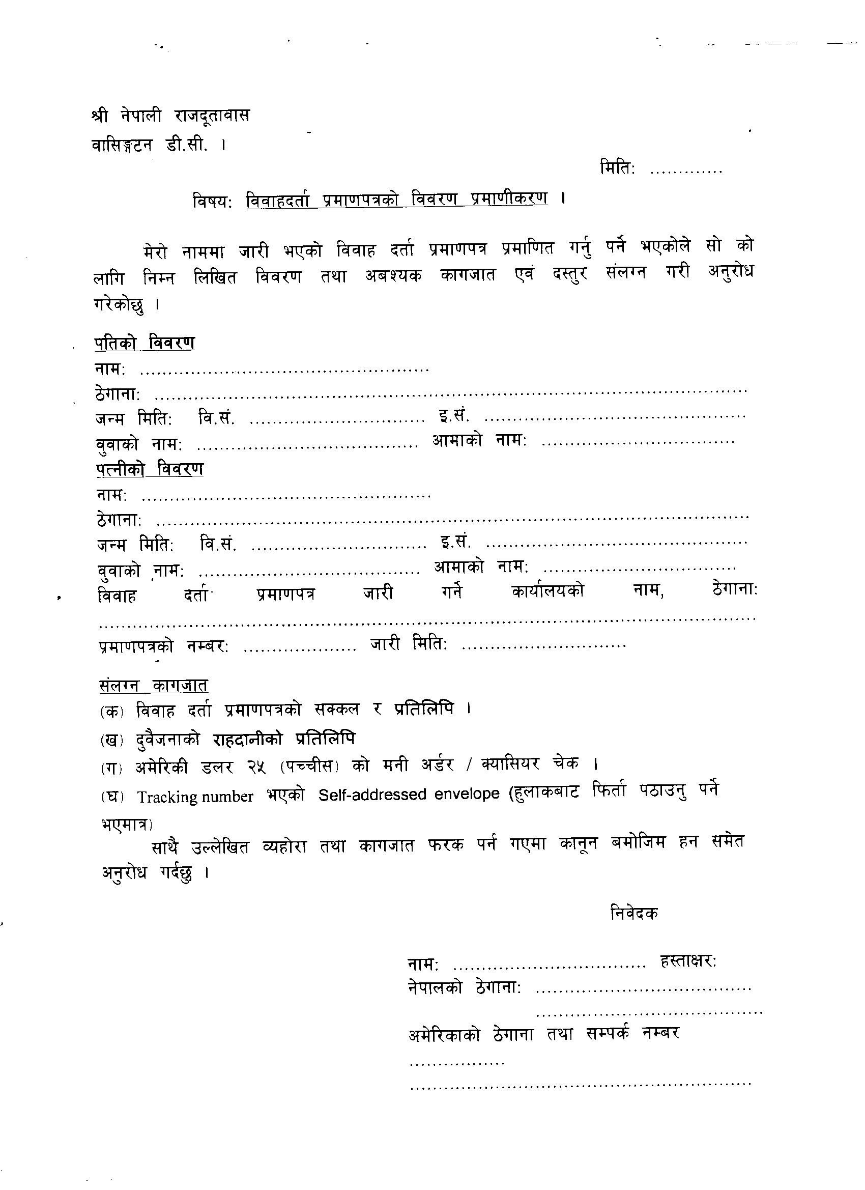 Marriage certificate form download hyderabad gallery certificate marriage certificate form download hyderabad choice image marriage certificate form download hyderabad images certificate marriage certificate xflitez Gallery