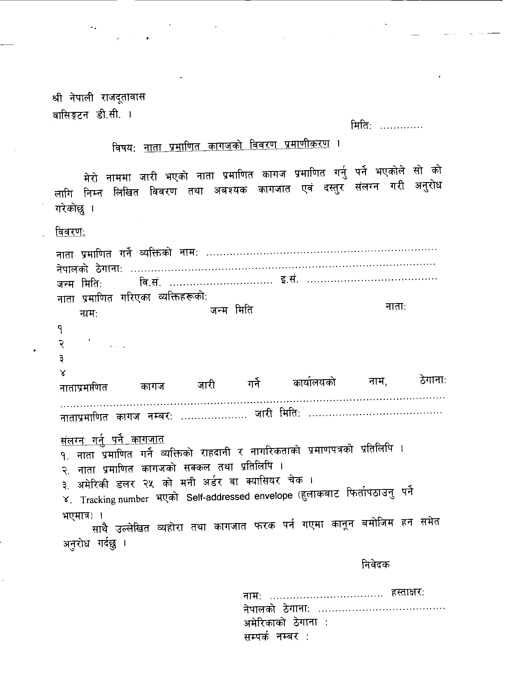 Nepal Embassy USA | Attestation
